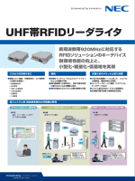 UHF帯RFIDリーダライタ