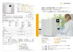 [PDF] 超純水 / 純水製造 装置 システム型キャンペーン