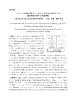 4P094 ミスマッチ塩基対挿入下における [Ru(bpy)2dppz]2+ の 発光増強