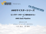 re:Generate - Amazon Web Services