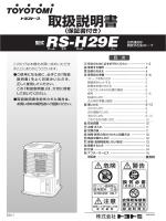 RS-H29E 取扱説明書