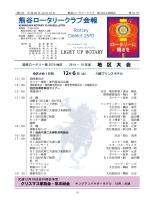 熊谷ロータリークラブ 第3012回例会 第21号
