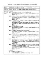 平成26年 11月開催 関東労災病院治験審査委員会 会議の記録の概要
