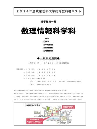 2014年度東京理科大学指定教科書リスト
