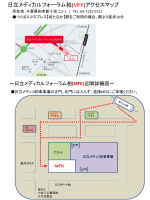 日立メディカルフォーラム柏(MFK)アクセスマップ
