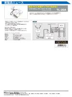 トランスデューサーラインケーブル TL-20A