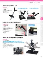 マイクロスコープ用3Dアーム TG-3D2 マイクロスコープ用フレキシブル