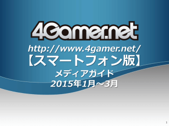 4Gamer.net 広告ガイド for SMARTPHONE