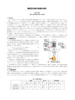 廃熱回収熱交換器の設計