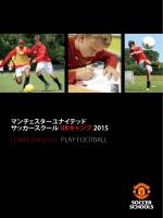 マンチェスターユナイテッド サッカースクール UKキャンプ 2015 LEARN