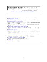 食品安全情報(微生物)No.24 / 2014(2014.11.26)