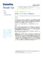 [日本語翻訳版]Heads Up Volume21, Issue25