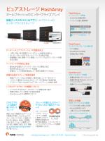 データシートをダウンロード - Pure Storage
