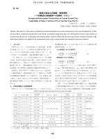 B-68 - 日本大学理工学部