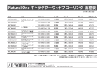 Natural One キャラクターウッドフローリング 価格表