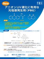 アニオンUV硬化に有用な 光塩基発生剤(PBG)