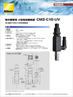 紫外観察用 小型落射顕微鏡 CM2-C10-UV