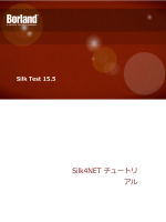 Silk4NET テストの記録 - Micro Focus Support