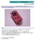 USB シリアル変換モジュール 取扱説明書 Version2.3 対応