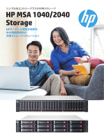HP MSA 1040/2040 Storage 製品カタログ - Hewlett