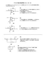 アナログ回路練習問題2014−05−26