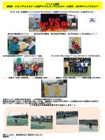 イベント報告 第3回 ミズノテニススクール坂戸VSミズノテニススクール