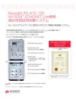 Keysight PS-X10-100 Wi