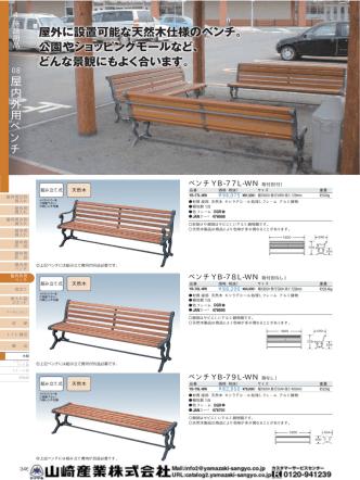 08屋内外用ベンチ - YAMAZAKI |環境用品総合カタログ