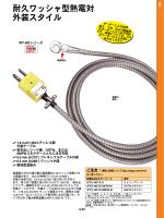 耐久ワッシャ型熱電対 外装スタイル