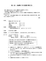 第1回 真誠塾空手道選手権大会