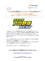 『ブラウザプロ野球NEXT』を「ハンゲーム」にてサービス開始!