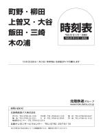 時刻表【町野線】PDF