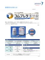 コムプレラ ® 配合錠新発売のお知らせ