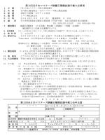 第2回全日本マスターズ跳躍五種競技選手権大会要項 第2回全日本