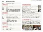 新松戸中央総合病院 - IMS(イムス)グループ