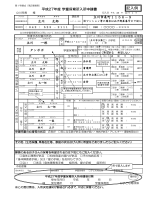 平成27年度学童保育所入所申請書記入例(PDF:170KB)