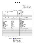 規 格 書 - FAPジャパン