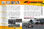 F4 PADDOCK NEWS 2014 Vol.2を読む!