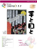 介護版 8月発行 Vol.07