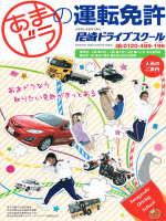 """臣暗Fライ7スヲ~J"""" - 運転免許のことなら「メンナビ」"""
