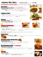Ⅰ.American Diner Menu(アメリカンダイナーメニュー - The Yo-Gan