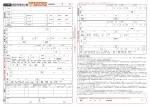 保証利用申込書(法人)