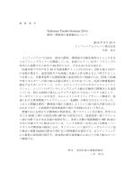 インフィニアムジャパン(株) 技術部上席研究員 石部 信之 氏