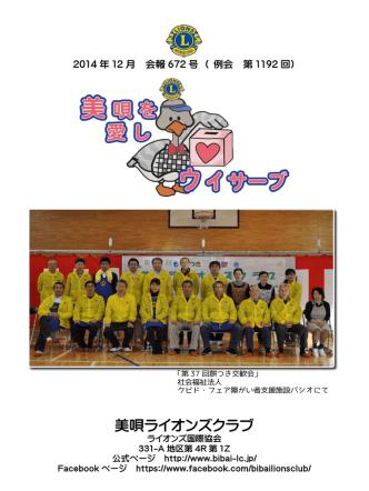 12月会報誌 - 美唄ライオンズクラブ