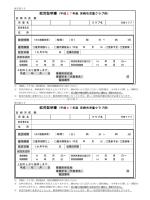平成27年度就労証明書・自営業申告書(97KB)(PDF文書)