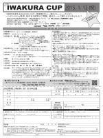 大会要項兼ご持参用申し込み書はこちら(PDFファイル - K