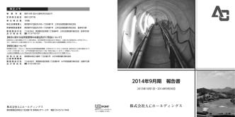 2014年9月期 報告書 株式会社ACホールディングス