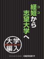 大学編入のてびき[PDF]