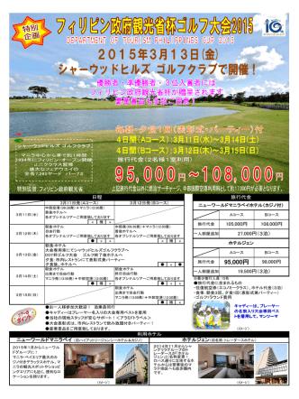 95,000円 - 海外ゴルフツアー|アラミド・ゴルフ