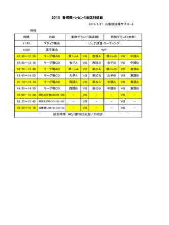 5 香川県トレセン4地区対抗戦